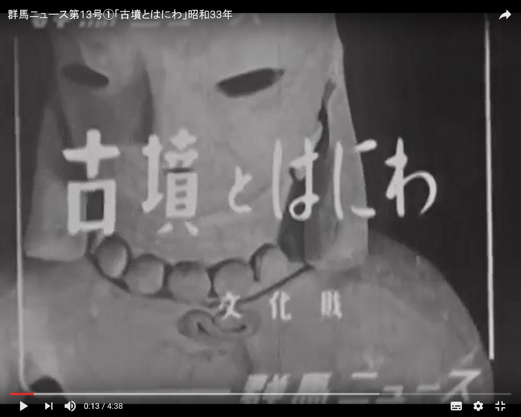 群馬ニュース第13号「古墳とはにわ」(昭和33年) movie1