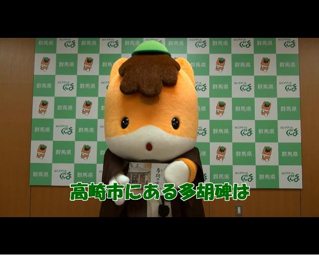 ぐんまちゃんが紹介する上毛かるた動画「【む】昔を語る 多胡の古碑」 movie1