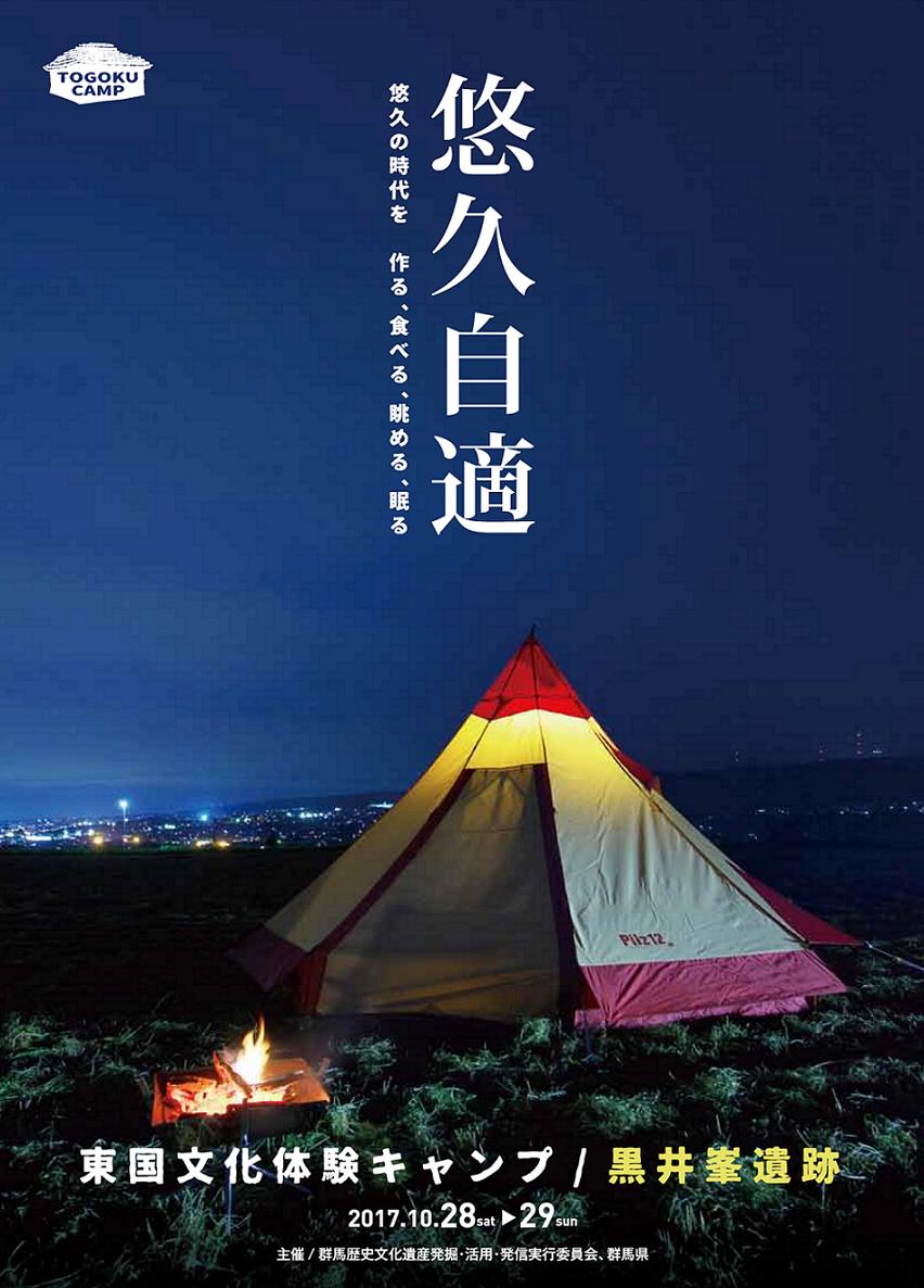 東国文化体験キャンプ参加者募集用リーフレット